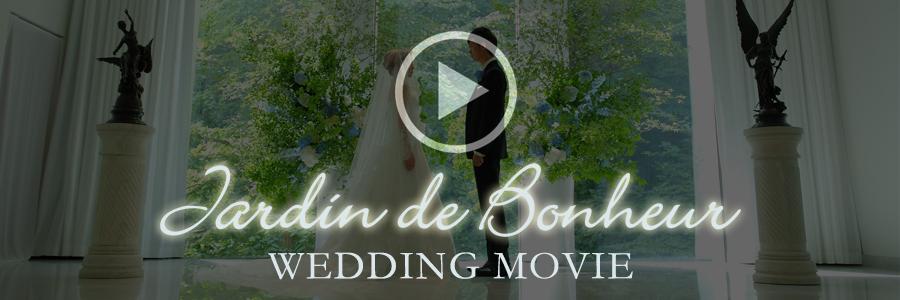 札幌の結婚式場|ジャルダン・ドゥ・ボヌール|動画