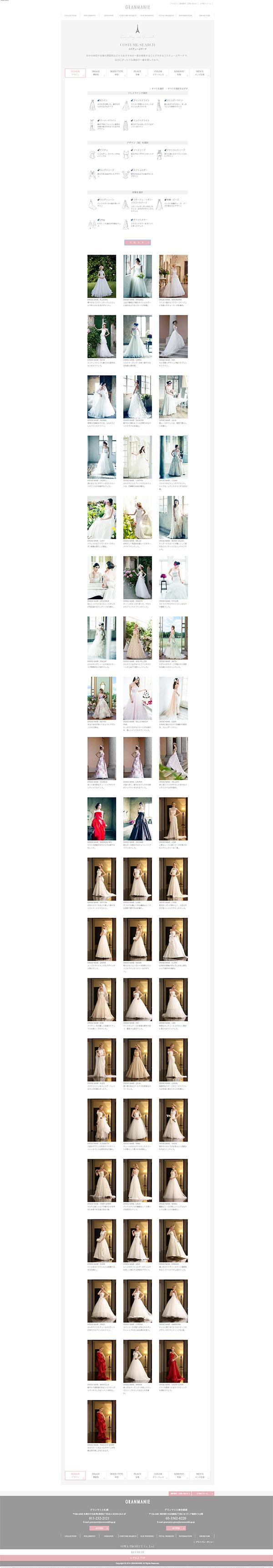 運命のウエディングドレスを探して|グランマニエ|東京銀座・札幌