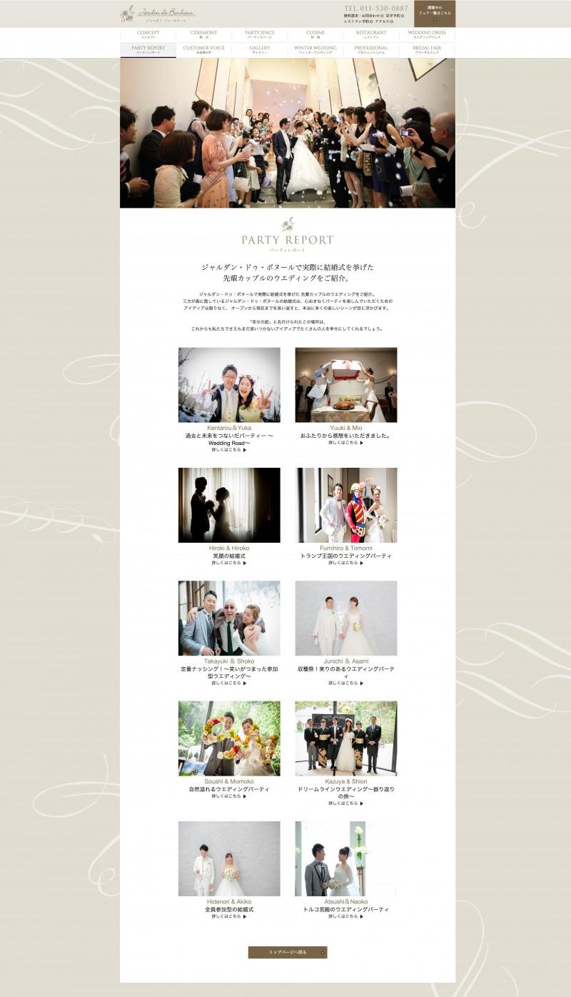 パーティレポート|ジャルダン・ドゥ・ボヌール|札幌の結婚式場