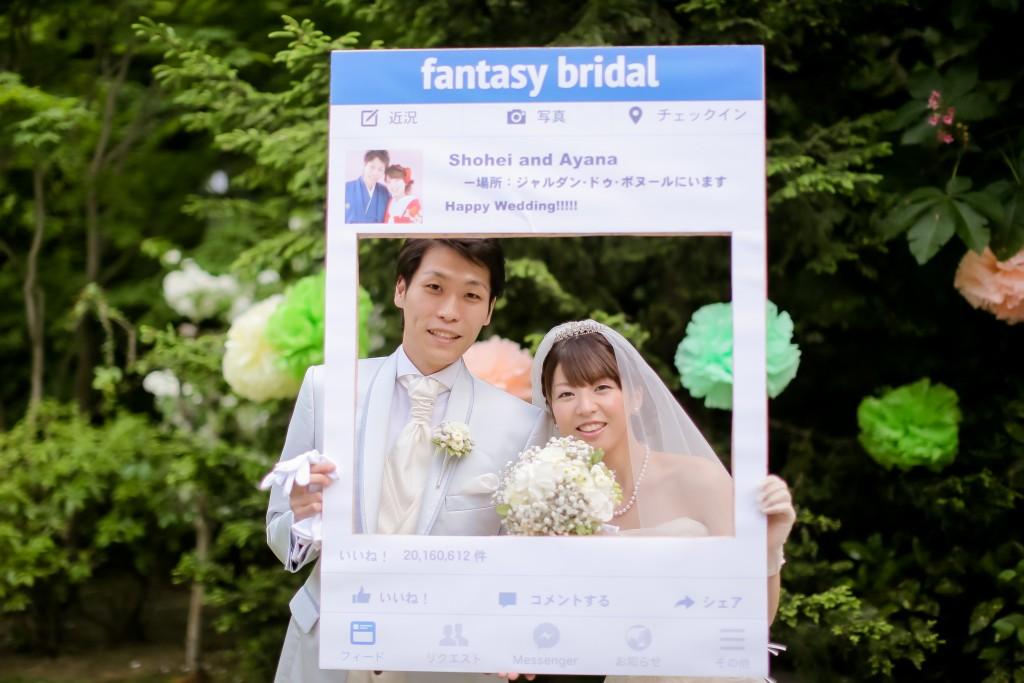 ここは「Fantasy Bridal Park!」スキを集めた結婚式